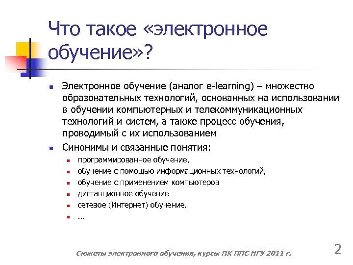 Что такое «электронное обучение» ? n n Электронное обучение (аналог e-learning) – множество образовательных