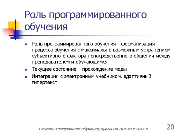 Роль программированного обучения n n n Роль программированного обучения - формализация процесса обучения с