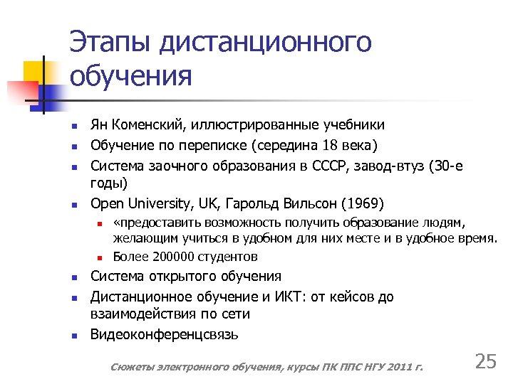 Этапы дистанционного обучения n n Ян Коменский, иллюстрированные учебники Обучение по переписке (середина 18