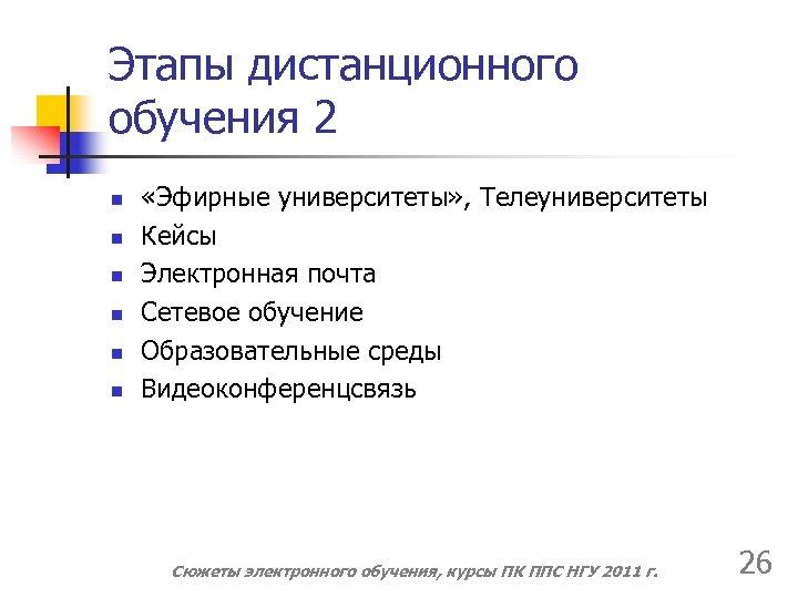 Этапы дистанционного обучения 2 n n n «Эфирные университеты» , Телеуниверситеты Кейсы Электронная почта