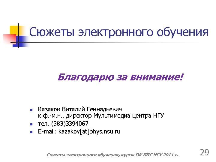 Сюжеты электронного обучения Благодарю за внимание! n n n Казаков Виталий Геннадьевич к. ф.