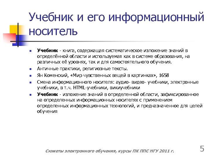 Учебник и его информационный носитель n n n Учебник - книга, содержащая систематическое изложение