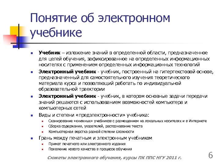Понятие об электронном учебнике n n Учебник – изложение знаний в определенной области, предназначенное