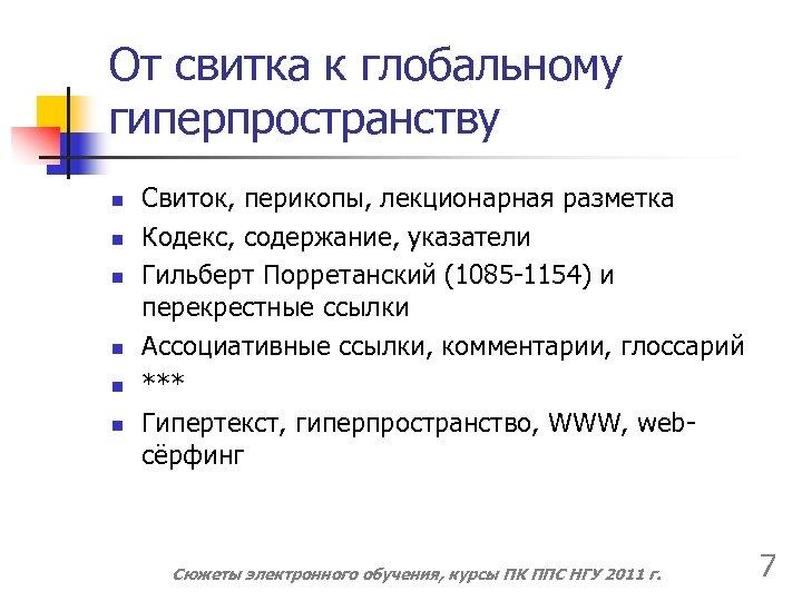 От свитка к глобальному гиперпространству n n n Свиток, перикопы, лекционарная разметка Кодекс, содержание,