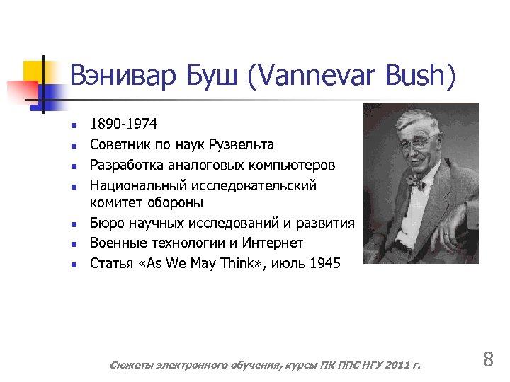 Вэнивар Буш (Vannеvar Bush) n n n n 1890 -1974 Советник по наук Рузвельта