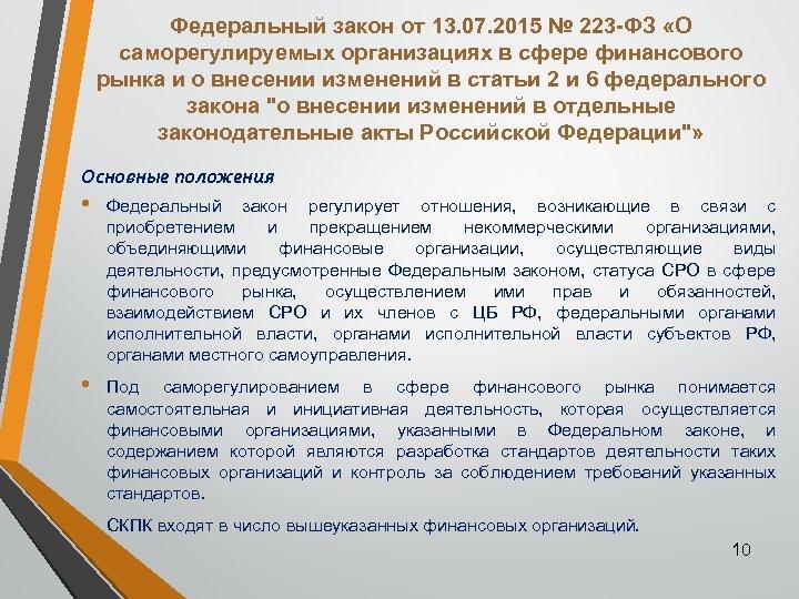 Федеральный закон от 13. 07. 2015 № 223 -ФЗ «О саморегулируемых организациях в сфере