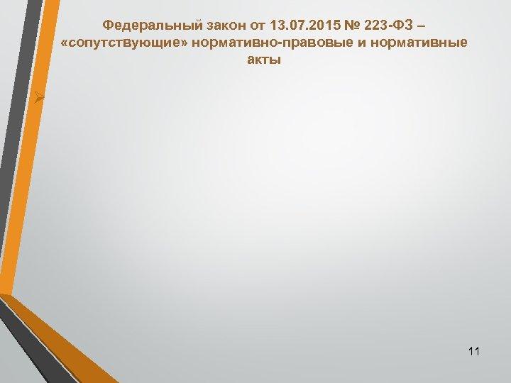 Федеральный закон от 13. 07. 2015 № 223 -ФЗ – «сопутствующие» нормативно-правовые и нормативные
