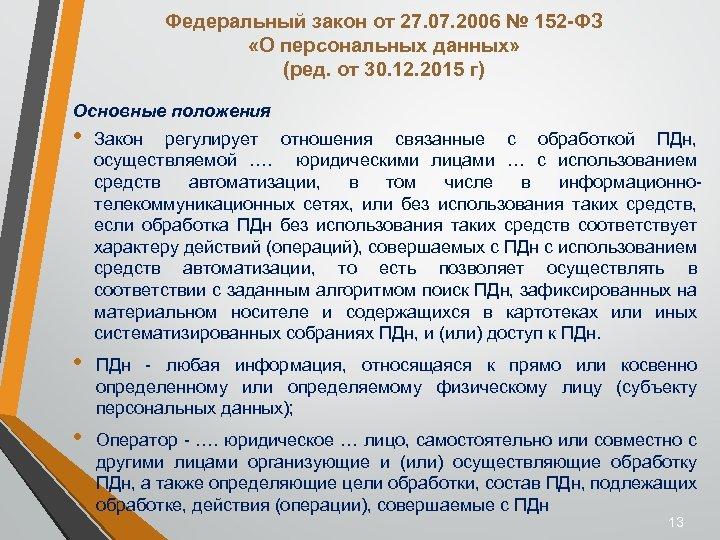 Федеральный закон от 27. 07. 2006 № 152 -ФЗ «О персональных данных» (ред. от