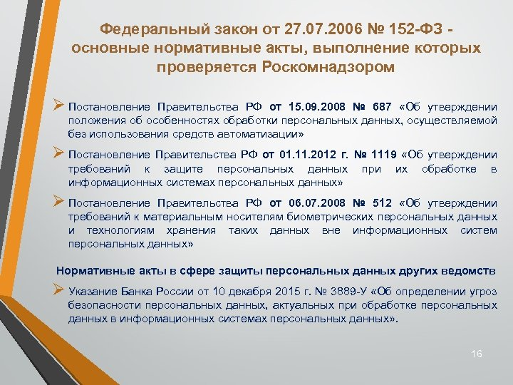 Федеральный закон от 27. 07. 2006 № 152 -ФЗ - основные нормативные акты, выполнение