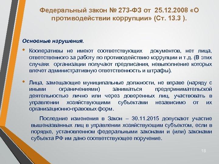 Федеральный закон № 273 -ФЗ от 25. 12. 2008 «О противодействии коррупции» (Ст. 13.