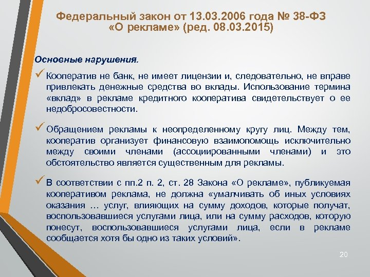 Федеральный закон от 13. 03. 2006 года № 38 -ФЗ «О рекламе» (ред. 08.