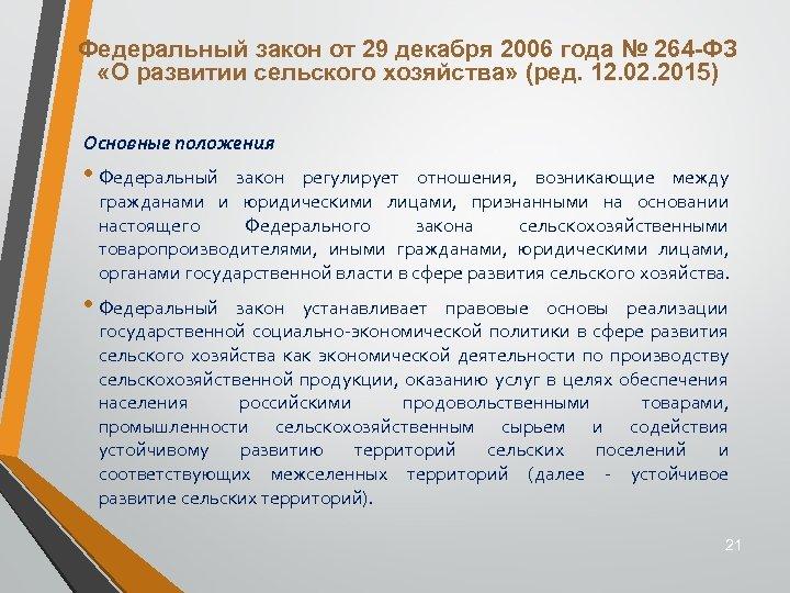 Федеральный закон от 29 декабря 2006 года № 264 -ФЗ «О развитии сельского хозяйства»