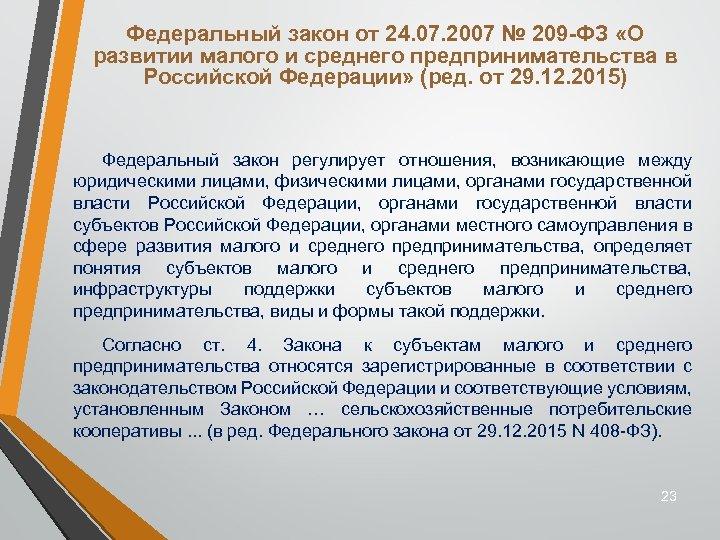 Федеральный закон от 24. 07. 2007 № 209 -ФЗ «О развитии малого и среднего