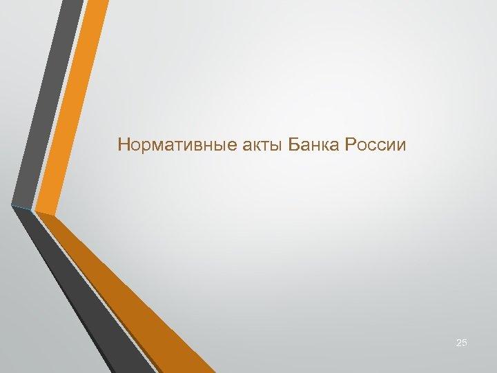 Нормативные акты Банка России 25