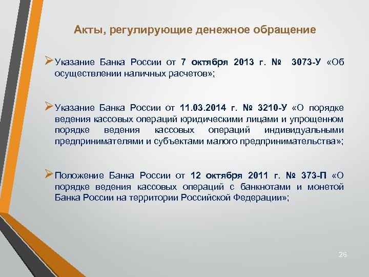 Акты, регулирующие денежное обращение Ø Указание Банка России от 7 октября 2013 г. №