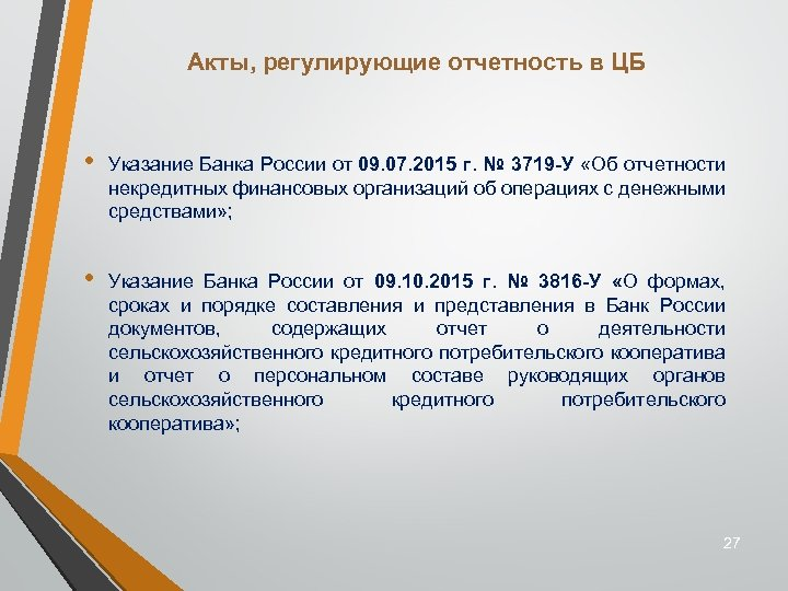Акты, регулирующие отчетность в ЦБ • Указание Банка России от 09. 07. 2015 г.