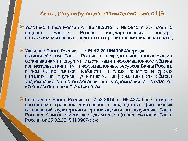 Акты, регулирующие взаимодействие с ЦБ Ø Указание Банка России от 05. 10. 2015 г.