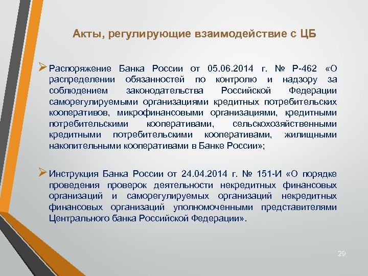 Акты, регулирующие взаимодействие с ЦБ Ø Распоряжение Банка России от 05. 06. 2014 г.