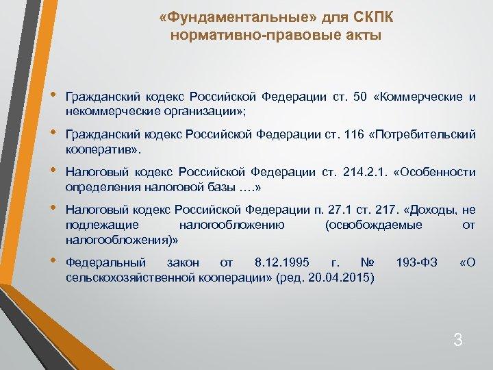 «Фундаментальные» для СКПК нормативно-правовые акты • Гражданский кодекс Российской Федерации ст. 50 «Коммерческие