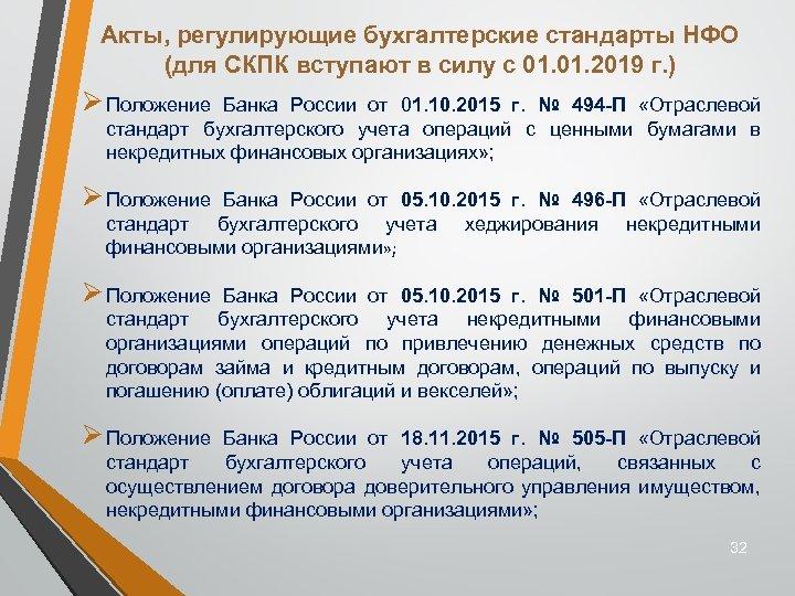 Акты, регулирующие бухгалтерские стандарты НФО (для СКПК вступают в силу с 01. 2019 г.