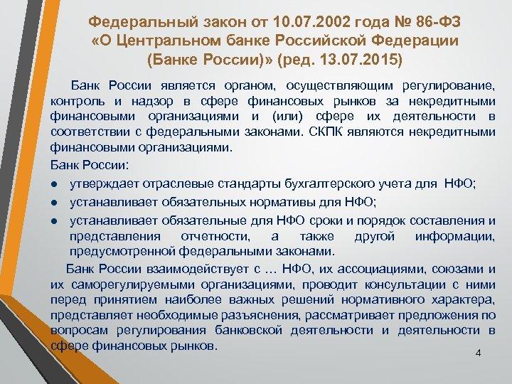 Федеральный закон от 10. 07. 2002 года № 86 -ФЗ «О Центральном банке Российской