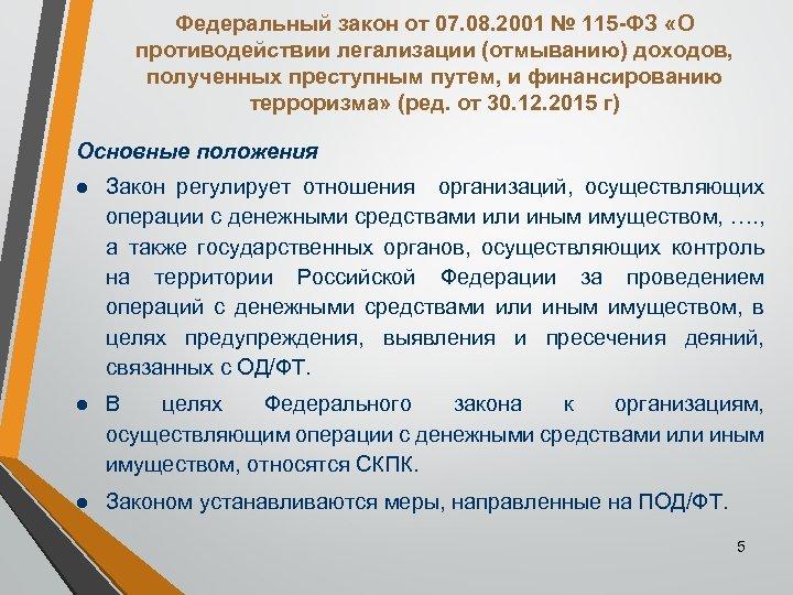 Федеральный закон от 07. 08. 2001 № 115 -ФЗ «О противодействии легализации (отмыванию) доходов,