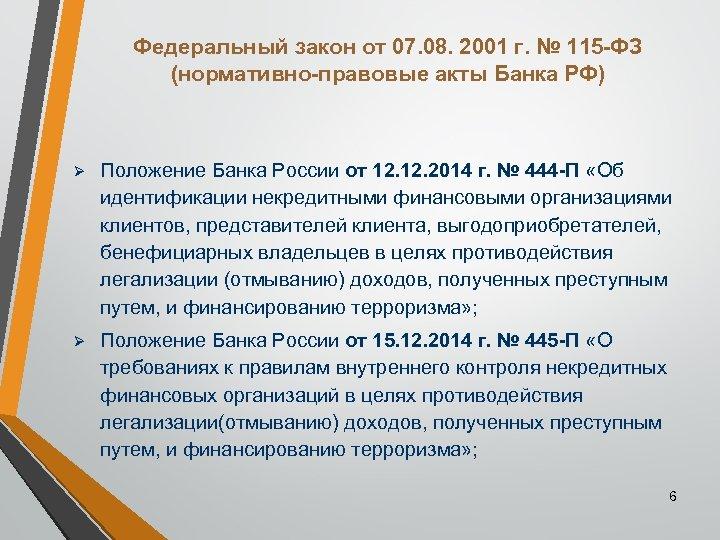 Федеральный закон от 07. 08. 2001 г. № 115 -ФЗ (нормативно-правовые акты Банка РФ)