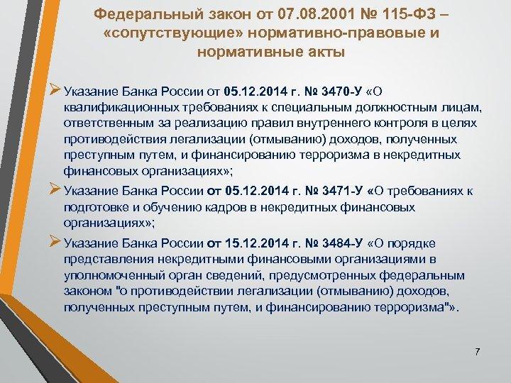Федеральный закон от 07. 08. 2001 № 115 -ФЗ – «сопутствующие» нормативно-правовые и нормативные