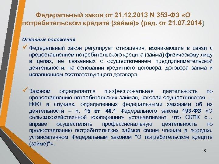 Федеральный закон от 21. 12. 2013 N 353 -ФЗ «О потребительском кредите (займе)» (ред.