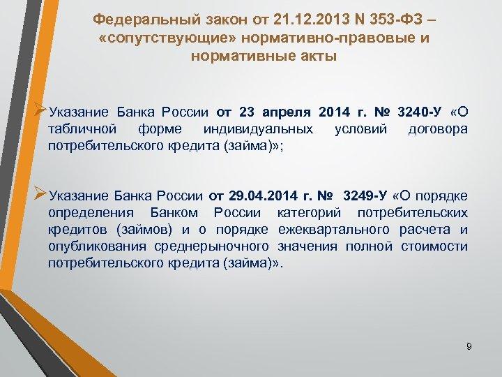 Федеральный закон от 21. 12. 2013 N 353 -ФЗ – «сопутствующие» нормативно-правовые и нормативные