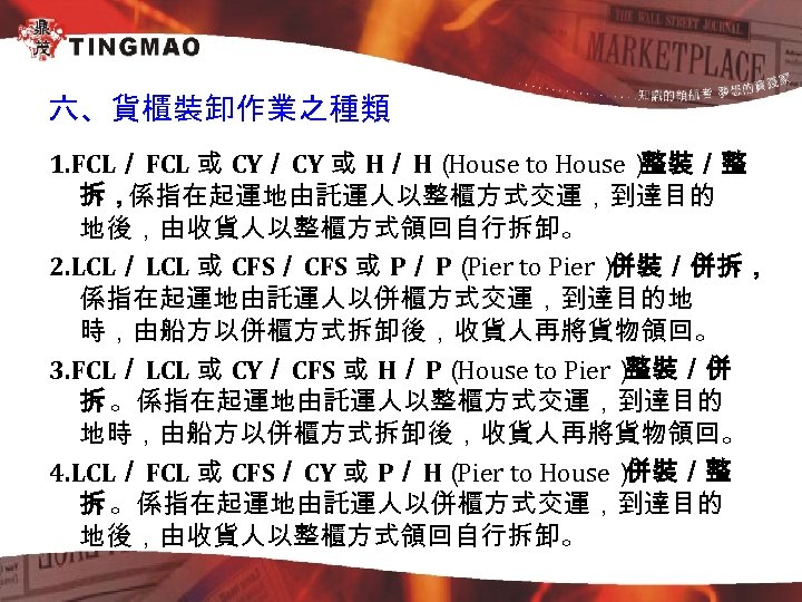 六、貨櫃裝卸作業之種類 1. FCL/ FCL 或 CY/ CY 或 H/ H( House to House) 整裝/整