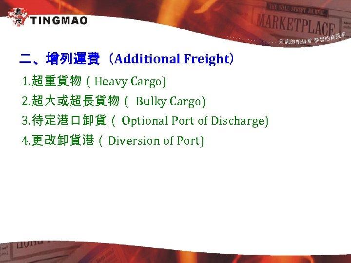 二、增列運費(Additional Freight) 1. 超重貨物(Heavy Cargo) 2. 超大或超長貨物( Bulky Cargo) 3. 待定港口卸貨( Optional Port of