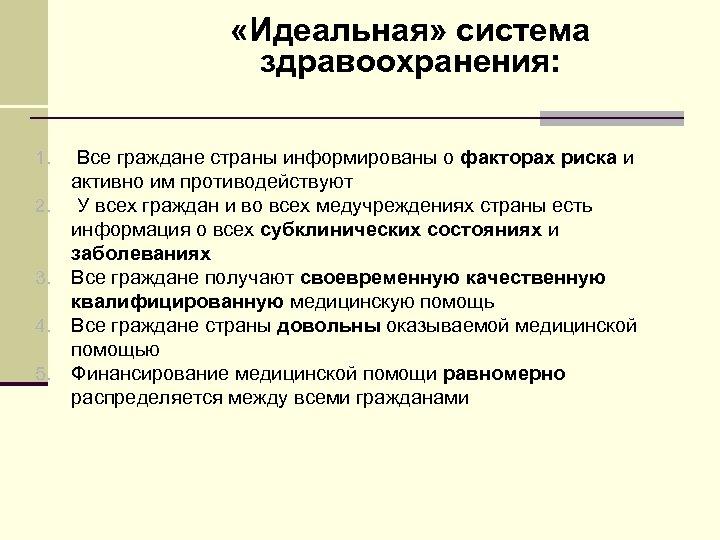 «Идеальная» система здравоохранения: 1. 2. 3. 4. 5. Все граждане страны информированы о
