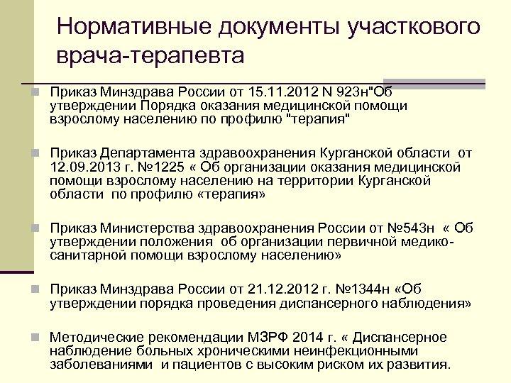 Нормативные документы участкового врача-терапевта n Приказ Минздрава России от 15. 11. 2012 N 923