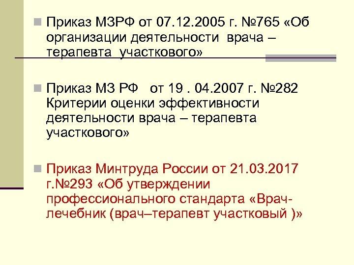 n Приказ МЗРФ от 07. 12. 2005 г. № 765 «Об организации деятельности врача
