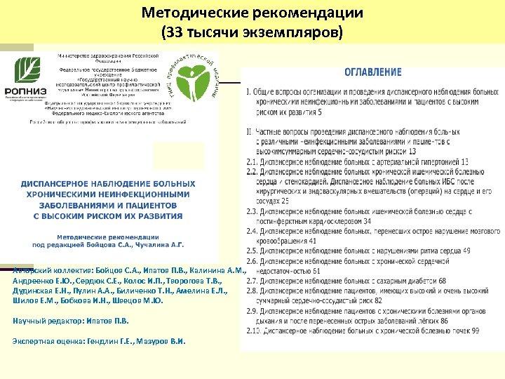 Методические рекомендации (33 тысячи экземпляров) Авторский коллектив: Бойцов С. А. , Ипатов П. В.