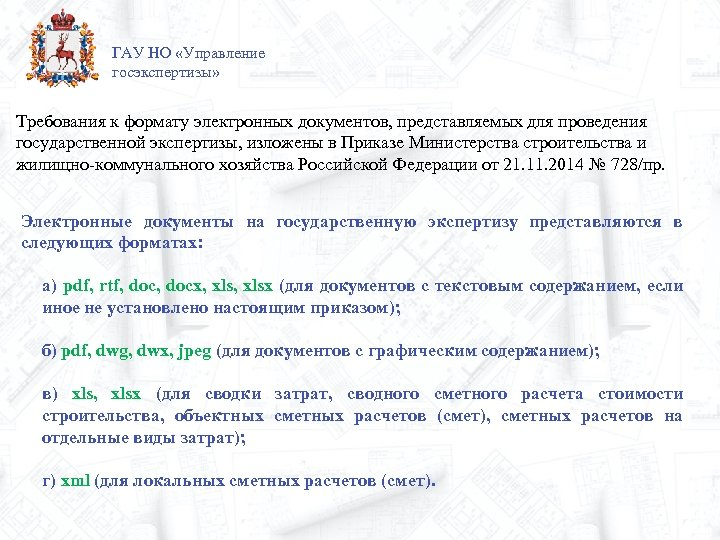 ГАУ НО «Управление госэкспертизы» Требования к формату электронных документов, представляемых для проведения государственной экспертизы,