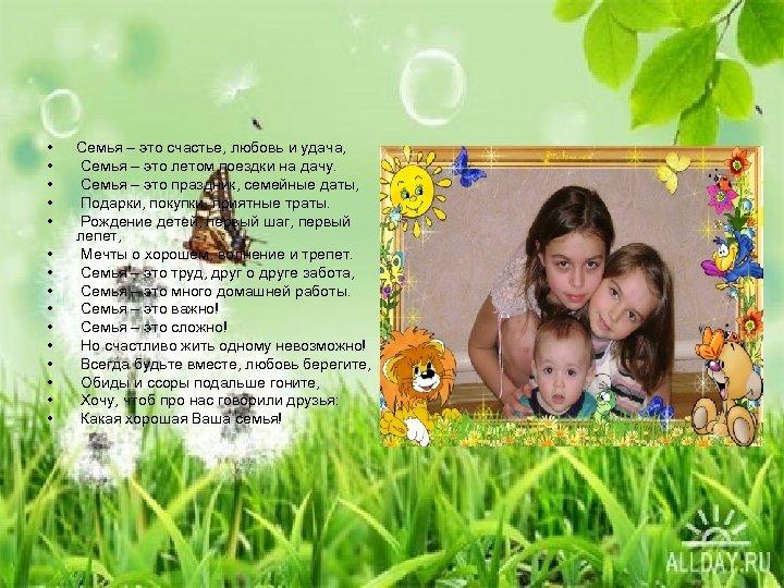 • • • • Семья – это счастье, любовь и удача, Семья –