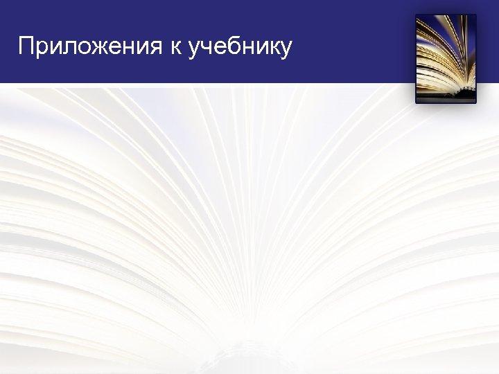 Приложения к учебнику