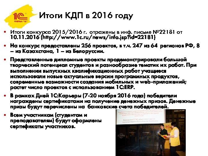 Итоги КДП в 2016 году • Итоги конкурса 2015/2016 г. отражены в инф. письме