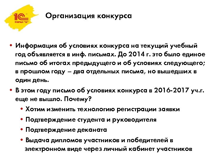 Организация конкурса • Информация об условиях конкурса на текущий учебный год объявляется в инф.