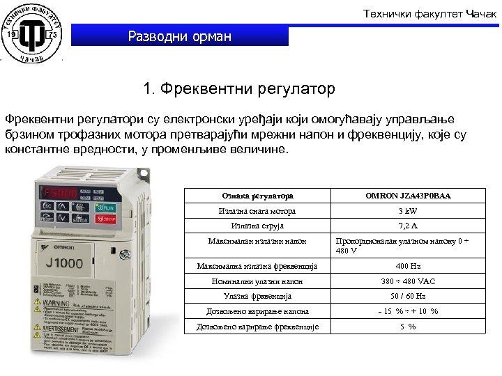 Технички факултет Чачак Разводни орман 1. Фреквентни регулатори су електронски уређаји који омогућавају управљање