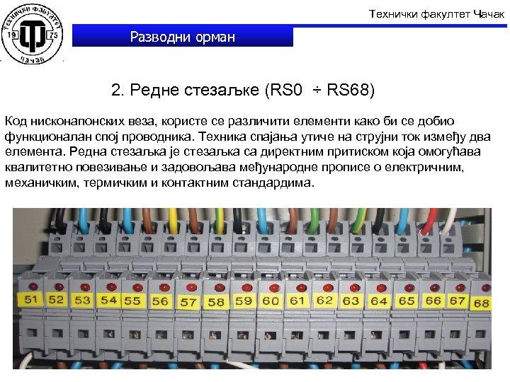 Технички факултет Чачак Разводни орман 2. Редне стезаљке (RS 0 ÷ RS 68) Код