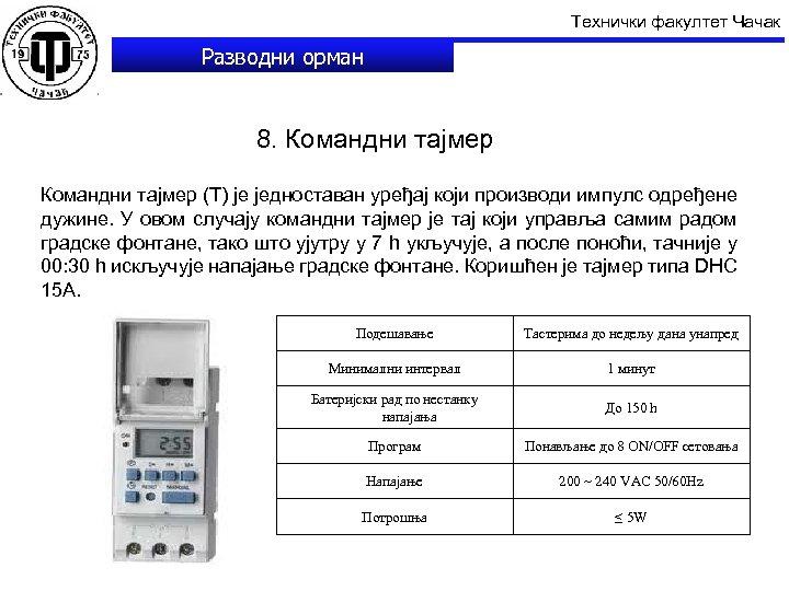 Технички факултет Чачак Разводни орман 8. Командни тајмер (Т) је једноставан уређај који производи