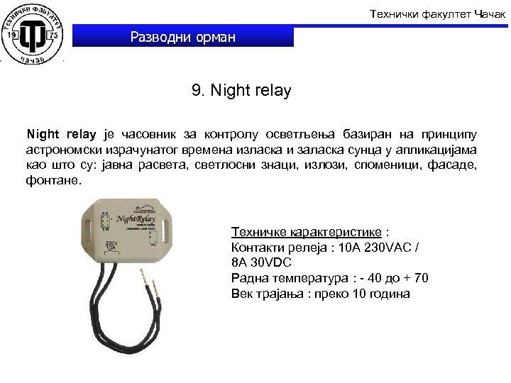 Технички факултет Чачак Разводни орман 9. Night relay је часовник за контролу осветљења базиран