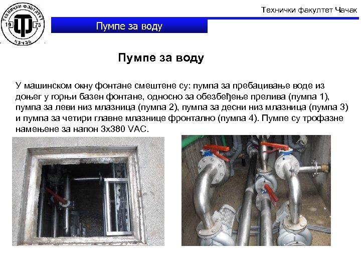 Технички факултет Чачак Пумпе за воду У машинском окну фонтане смештене су: пумпа за