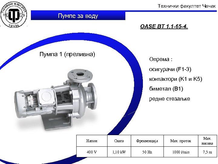 Технички факултет Чачак Пумпе за воду OASE BT 1, 1 -65 -4. Пумпа 1