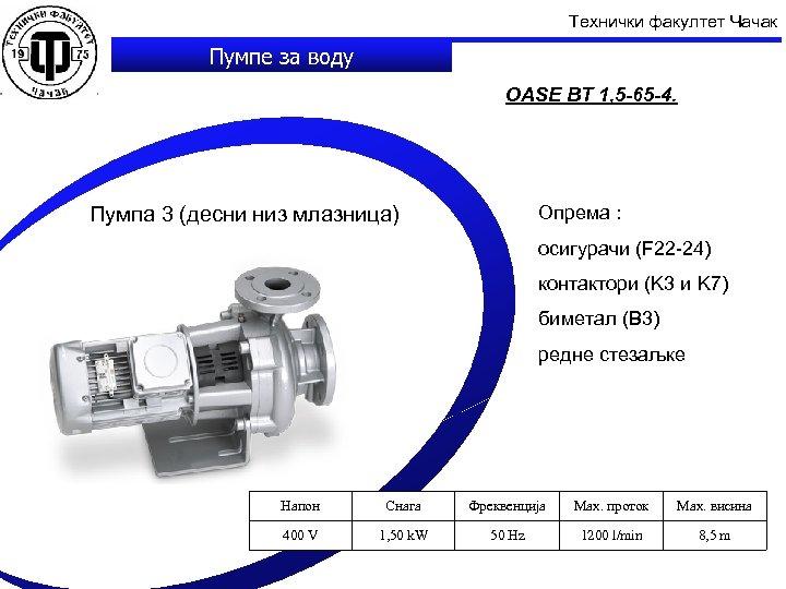 Технички факултет Чачак Пумпе за воду OASE BT 1, 5 -65 -4. Опрема :