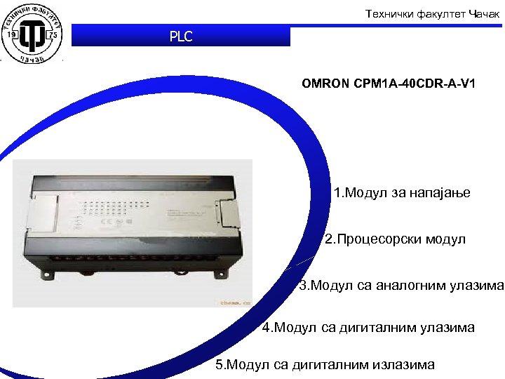 Технички факултет Чачак PLC OMRON CPM 1 A-40 CDR-A-V 1 1. Модул за напајање