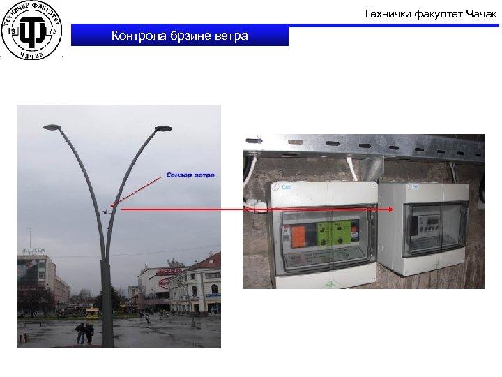 Технички факултет Чачак Контрола брзине ветра
